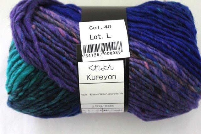 Noro Kureyon - 40 ( blues, purples, aqua, hint of orange)